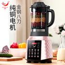 豆漿機 110v豆漿機多功能加熱破壁料理...