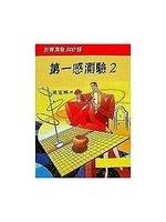 二手書博民逛書店 《第一感測驗2》 R2Y ISBN:9789578642560│日本棋院