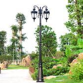 歐式庭院燈花園路燈室外小區防水led草坪燈3米超亮戶外景觀高桿燈【博雅生活館】