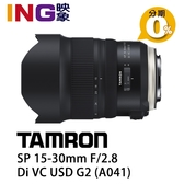 【24期0利率】TAMRON SP 15-30mm F/2.8 Di VC USD G2 俊毅公司貨 騰龍 A041 15-30 二代