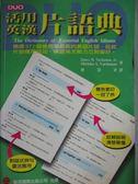 【書寶二手書T2/語言學習_JSU】活用英漢片語典_1998年