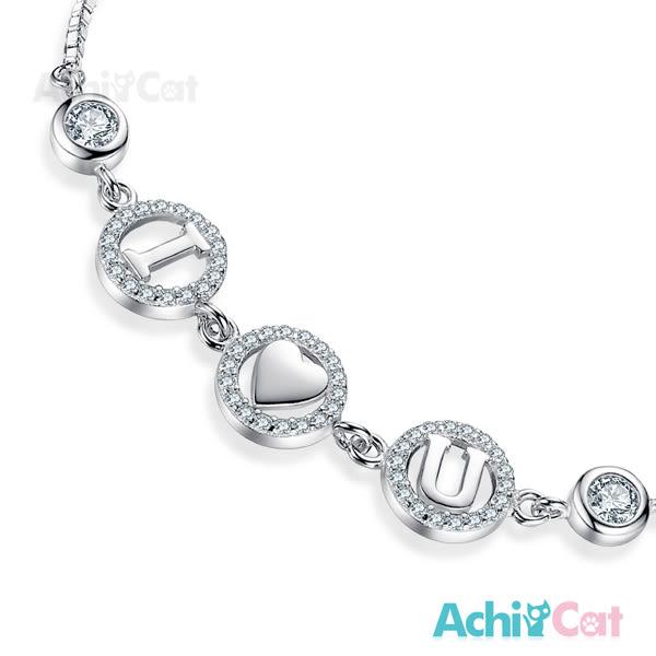 925純銀手鍊 AchiCat 純銀飾 甜蜜告白 愛心