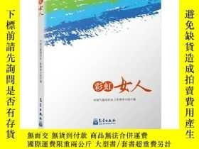 全新書博民逛書店彩虹女人Y212872 中國氣象局婦女工作領導小組 著 氣象出版社 ISBN:9787502967437 出