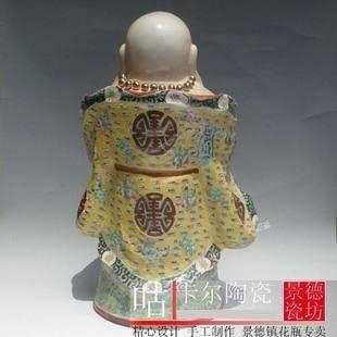 景德鎮 恭喜彌勒佛 雕塑瓷