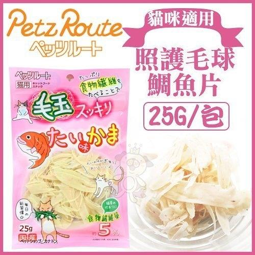 *KING WANG*日本Petz Route沛滋露《照護毛球鯛魚片》25G/包 貓咪點心