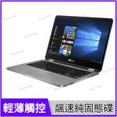 華碩 ASUS Vivobook Flip J401MA 灰 300G固態碟特仕升級版【N4000/14吋/觸控/intel/筆電/Win10 S/Buy3c奇展】J401M