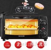 220v 電烤箱家用烘焙多功能全自動蛋糕迷你小型烤箱小烤箱10升 JY6911【Pink中大尺碼】