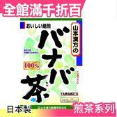 【小福部屋】【山本漢方 巴拿巴茶 20袋入】空運 日本製 綠茶 抹茶 茶包 飲品 零食【新品上架】