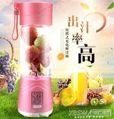 充電便攜式榨汁杯 電動迷你果汁杯玻璃料理杯小型家用6刀頭榨汁機CY『新佰數位屋』