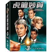 虎膽妙算DVD (第三季/7片裝)