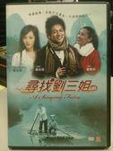 挖寶二手片-E13-040-正版DVD*華語【尋找劉三姐】-蘇有朋*黃聖依*車永莉