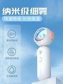 USB加濕器 小熊便攜式納米噴霧補水儀器女手持隨身USB充電臉部美容加濕冷噴 歐歐