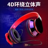 耳罩式耳機奇聯 Q4 手機耳機 頭戴式電腦耳麥有線吃雞帶話筒遊戲音樂通用 聖誕節