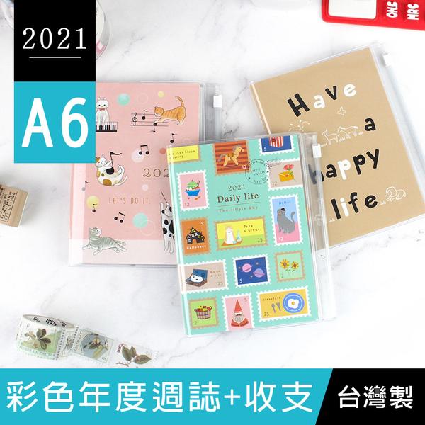 珠友 BC-50456 A6/50K 2021年彩色年度週誌/週計劃+收支/家計手帳