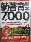 【書寶二手書T1/語言學習_NDH】躺著背單字7000_蔣志榆, 胡欣蘭     _附MP3光碟
