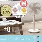 買就送A220風扇 (至10/13) 【U0094】正負零±0 極簡風電風扇 XQS-Y620 DC直流 12吋(兩色)  收納專科