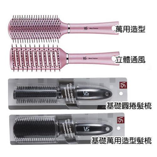 VS沙宣 萬用造型/立體通風/基礎圓捲/基礎萬用造型 髮梳 1入【BG Shop】4款供選