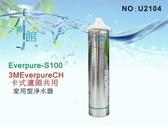 【水築館淨水】Everpure S-100濾心.淨水器.濾水器(貨號U2104)