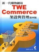 二手書博民逛書店《新一代購物網站TWE:Commerce架設與管理 (第四版)》