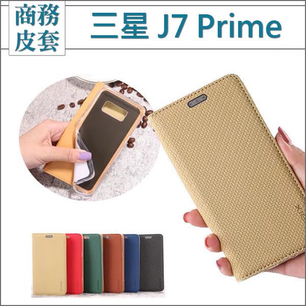 三星 J7 Prime 雅格商務皮套 皮套 手機皮套 內軟殼 支架 插卡 隱形磁扣 保護套