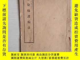 二手書博民逛書店罕見傳染病護病法(民國版)Y242854 上海廣協書局 出版19