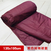 【米夢家居】台灣製造-100%精梳純棉雙面素色薄被套(大地紅-單人)