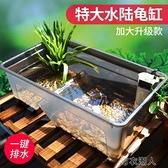 酷爬烏龜缸帶曬臺中小型水陸缸別墅家用草龜巴西龜鱷龜專用養 YJT 【極速出貨】