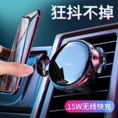 車載無線充電器手機支架全自動感應