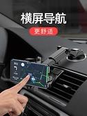 手機支架車載手機支架汽車用吸盤式萬能通用型導航支駕支撐夾車內車上粘貼 萊俐亞