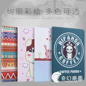 ipad保護套-2018新ipad保護套中國風mini4/5迷你2蘋果6平板電腦-奇幻樂園