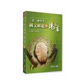 國文解題魔法書(III)(109~107年)