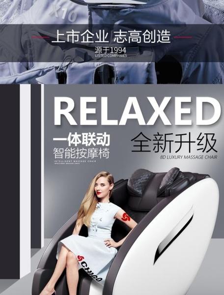 豪華智慧養生按摩椅家用小型全身自動多功能零重力太空艙SL軌 MKS宜品