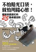 (二手書)不怕賠光口袋,就怕用錯心態!:擺脫呆薪窮忙的25個卓越法則