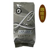 【奇奇文具】STAT 米蘭義式咖啡--豆