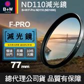 【補貨中10906】減光鏡 B+W ND 110 F-Pro ND1000 減十格 10格 77mm 捷新公司貨