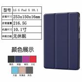 彩繪三折 LG gpad 5 10.1 FHD 平板皮套 卡斯特 純色 簡約 商務 保護套 保護殼 磁吸 支架 保護套