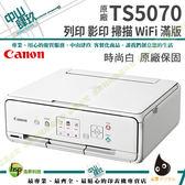 【狂降↘500元】Canon PIXMA TS5070 多功能相片複合機 時尚白