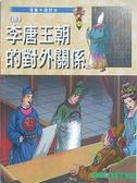 【書寶二手書T5/漫畫書_J8V】(唐)李唐王朝的對外關係_潘志輝