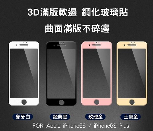 ☆愛思摩比☆Apple iPhone7 iPhone6S iPhone7 4.7吋 軟邊滿版玻璃貼 9H 3D曲面 不碎邊