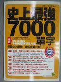 【書寶二手書T1/語言學習_IGW】史上最強7000單字_蔣志榆_附光碟