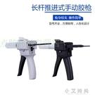 環氧樹脂AB膠槍 ab混合管 1:1/1:2/10:1/單組份膠槍 小艾時尚NMS