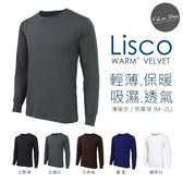 發熱衣 保暖衣 男圓領 Lisco 薄暖衣 衛生衣 睡衣【FuLee Shop服利社】