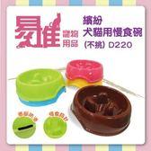 【易堆用品】繽粉犬貓慢食碗-D220*2個(L003E26-1)