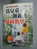 【書寶二手書T4/少年童書_IPH】為兒童創新的協同教學_林惠真