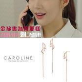 《Caroline》★【金秘書為何那樣】韓劇925純銀針朴敏英同款14k玫瑰金曲線方鑽流蘇耳環69925
