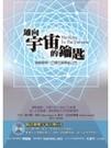 二手書博民逛書店《通向宇宙的鑰匙:50個音頻,打開宇宙奧祕之門 (無CD)》 R
