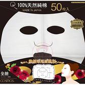 COSMOS P44203日本敷顏專用面膜紙(50枚入)【小三美日】