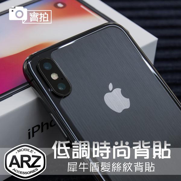 犀牛盾 背面保護貼 iPhone X iPhone 8 Plus I8 i7 6s iX 髮絲紋/透明 背貼手機保護貼 機身保護膜 ARZ