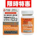 ◆最低價◆ 渡邊 維他命B2膜衣錠60/S[美十樂藥妝保健]