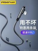 品勝蘋果6數據線iPhone6S充電線器11手機8Plus5S快充7P閃充2米加長 滿天星